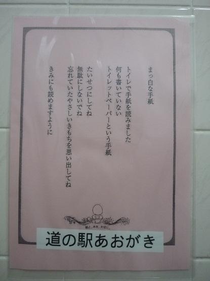 トイレの手紙