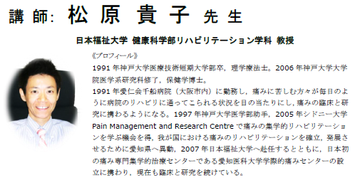 matsubara sensei2