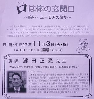 瀧田正亮先生