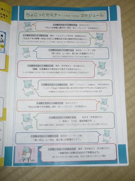 福祉用具体験会4