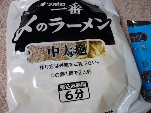 鍋塩ラーメン2