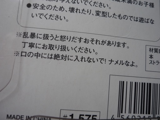 春山満氏 ストラップ3