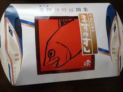 ますずし(新幹線開通記念版)2
