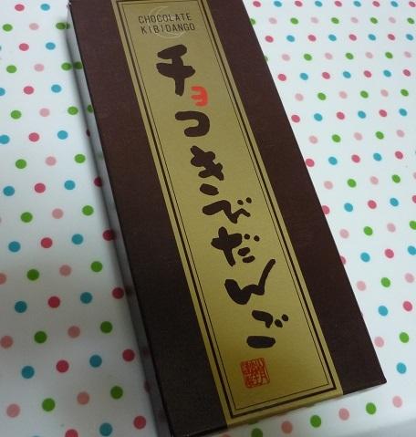 チョコきびだんご1