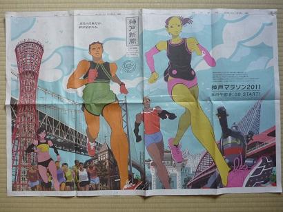11.20神戸マラソン