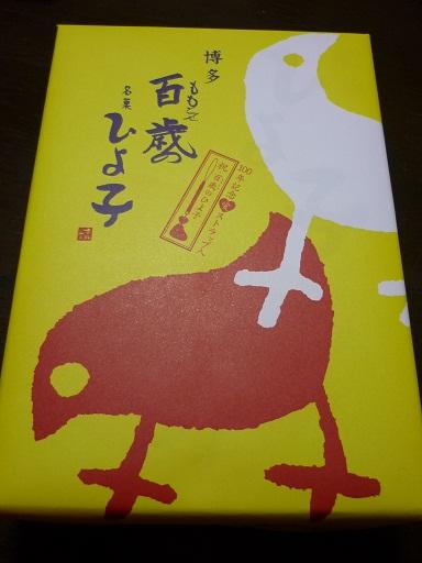 ひよこ饅頭1