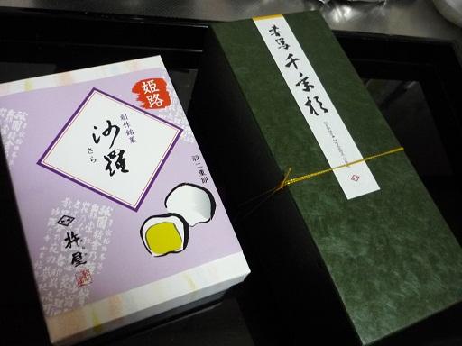 書写山お菓子1