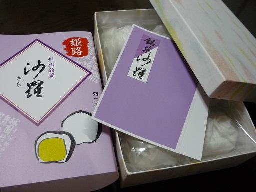 姫路銘菓「沙羅」1