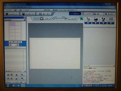 名刺作成ソフト