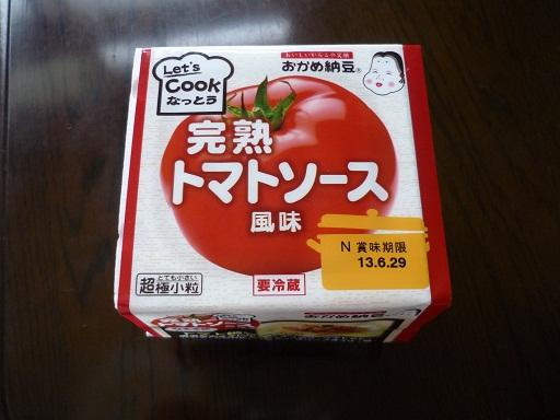トマトソース納豆1