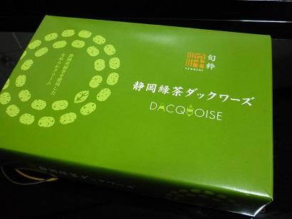静岡抹茶ダックワーズ1