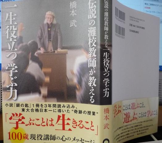 橋本武先生