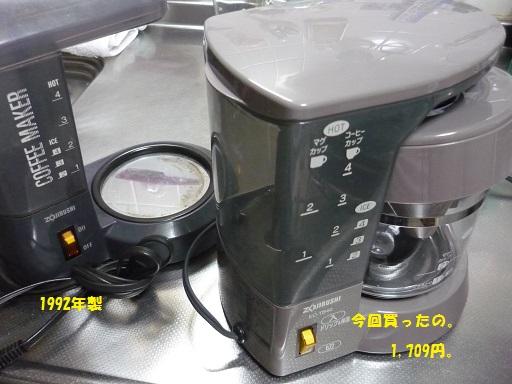 象印コーヒーメーカー1
