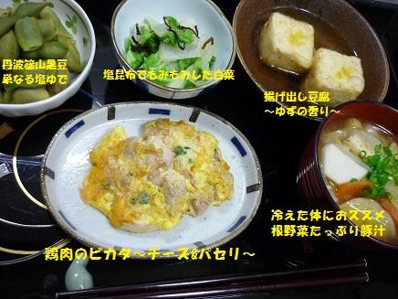 3日目晩ご飯1