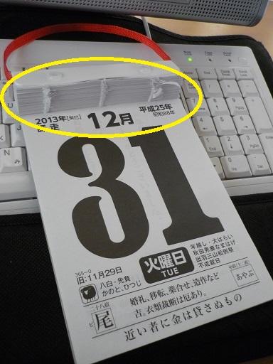 日めくりカレンダー2013