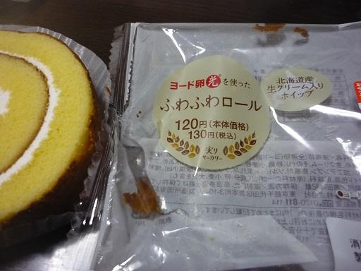 ローソンロールケーキ1