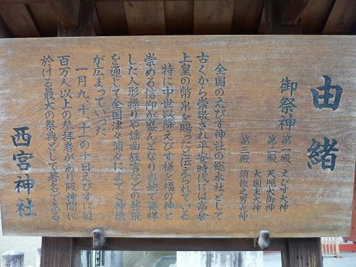 西宮神社5