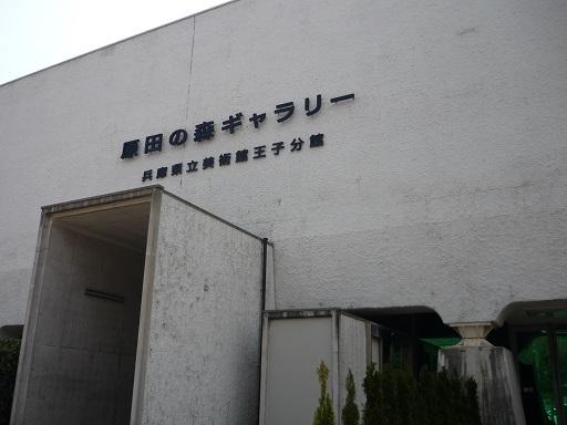 原田の森1