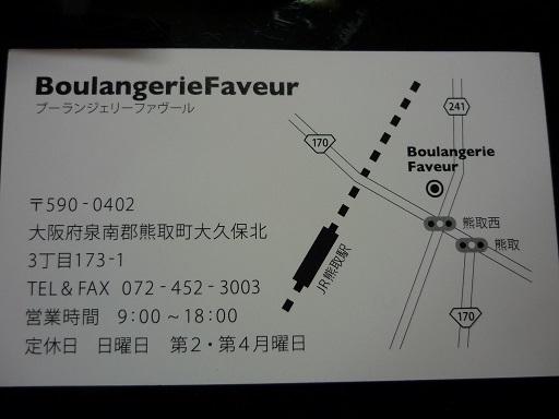 Boulangerie Faveur6