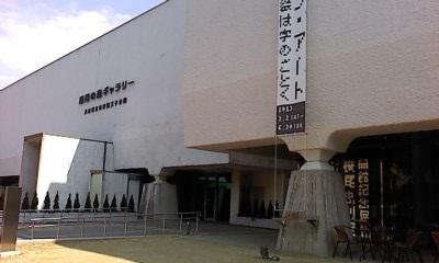 原田の森ギャラリー2