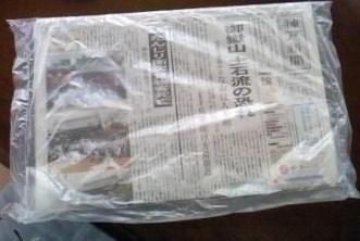 台風の日の新聞。
