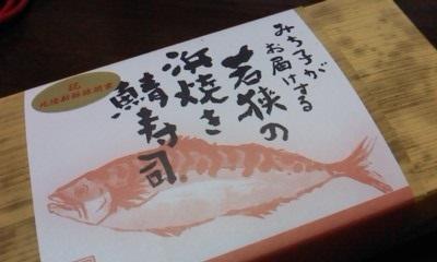 焼きサバ寿司1