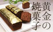 金箔チョコレートケーキ