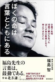 福島智先生